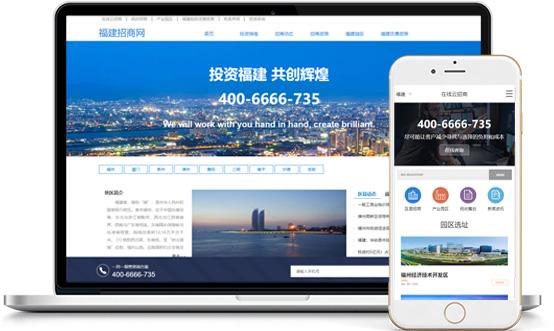 福建招商平台